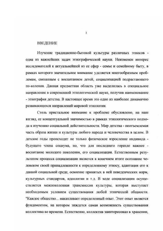 Содержание Воспитание детей и подростков в сельской азербайджанской семье : Вторая половина XX века