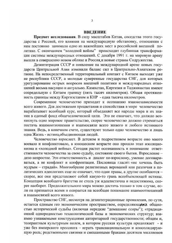 Содержание Установление и развитие киргизско-китайских отношений, 1991-2000 гг.