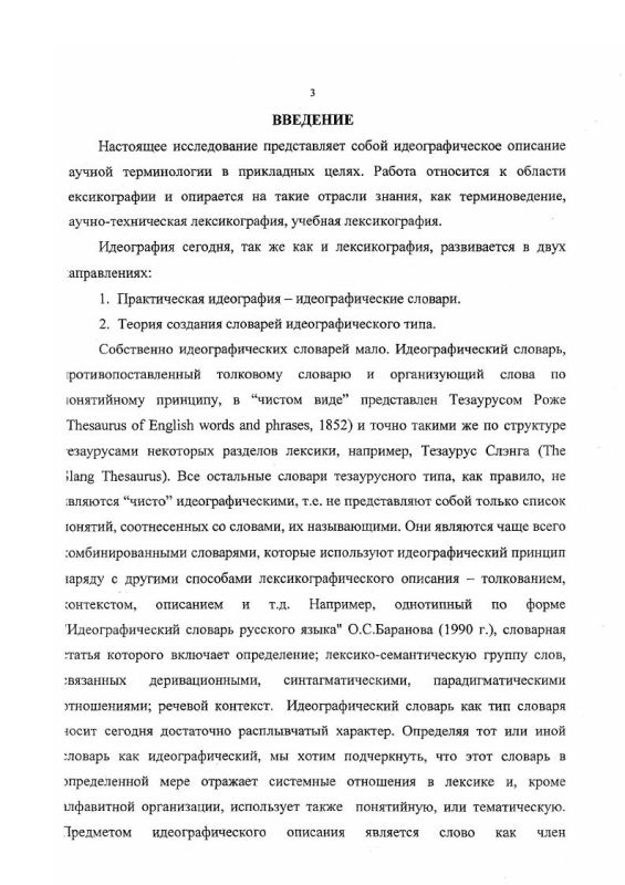 Содержание Идеографическое описание научной терминологии в специальных словарях