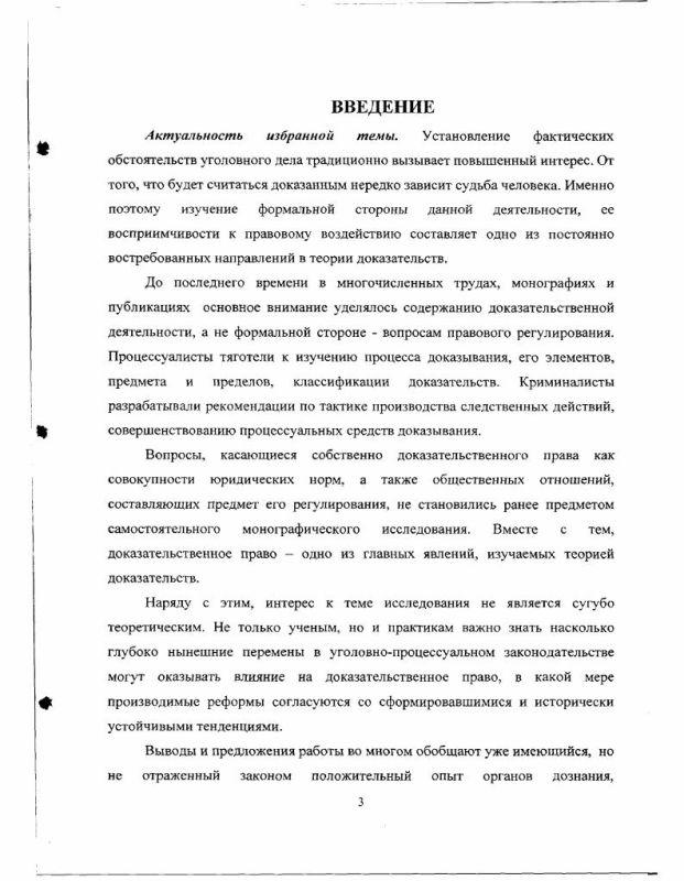 Содержание Предмет и направления совершенствования уголовно-процессуального доказательственного права