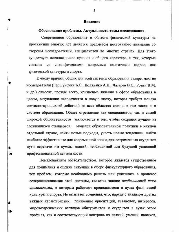 Содержание Сравнительный анализ характеристик образа жизни и валеологических ориентаций студентов ИФК России и Республики Корея