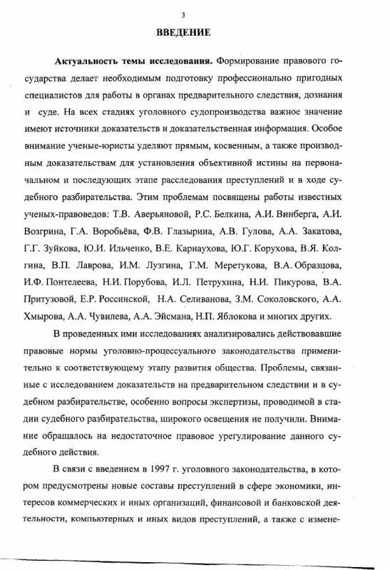Содержание Исследование доказательств на предварительном следствии и в судебном разбирательстве