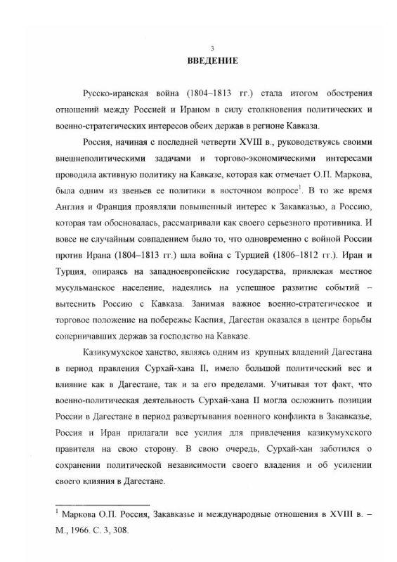 Содержание Отношения Казикумухского ханства с Россией в период русско-иранской войны 1-ой четверти XIX в.