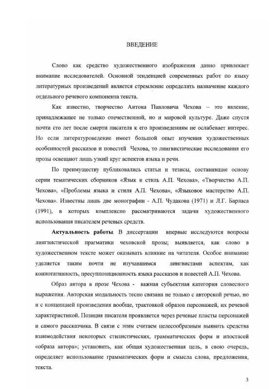 Содержание Лингвопрагматический аспект художественной прозы А. П. Чехова