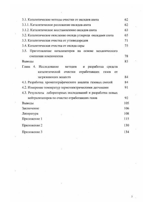 Содержание Исследование и разработка методов оценки воздействия автотранспорта и промышленных предприятий на загрязнение атмосферы промышленного центра, г. Барнаул