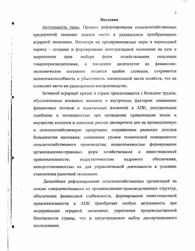 Содержание Реформирование сельскохозяйственных организаций в условиях трансформационной экономики : На материалах Пензенской области
