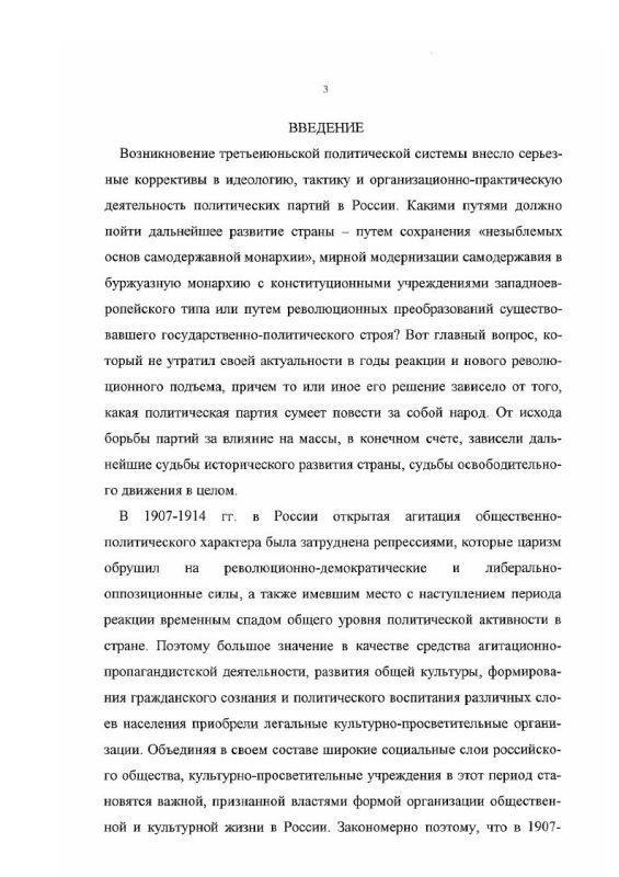 Содержание Культурно-просветительные общества как объект организаторской и пропагандистской работы партийно-политических сил в Сибири, 1907-1914 гг.