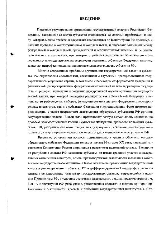 Содержание Органы государственной власти субъекта Российской Федерации : На примере Амурской области