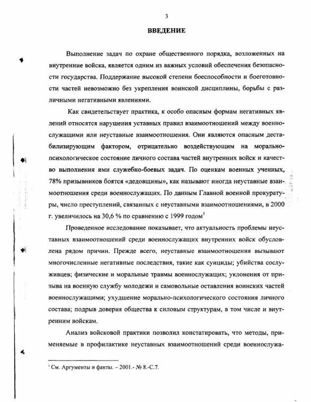 Содержание Совершенствование процесса педагогической профилактики неуставных взаимоотношений во внутренних войсках МВД РФ