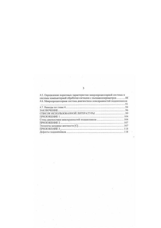 Содержание Вибродиагностика подшипников грузовых вагонов