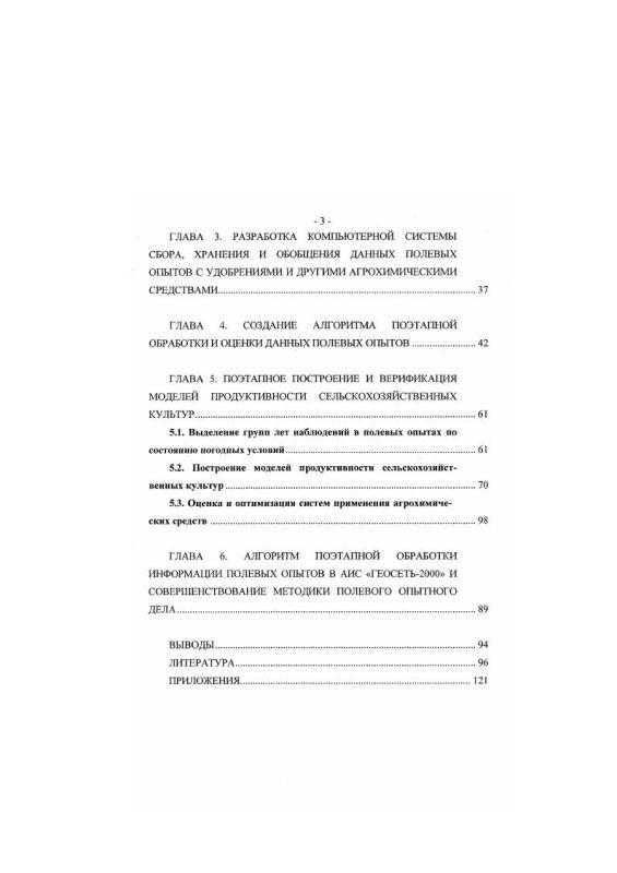 Содержание Оптимизация применения агрохимических средств с использованием информационных технологий и математического моделирования