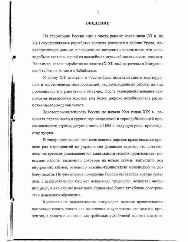 Содержание Проблемы становления и развития системы государственного регулирования добычи и производства золота в России