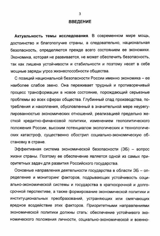 Содержание Экономическая безопасность России : Теоретико-правовой анализ