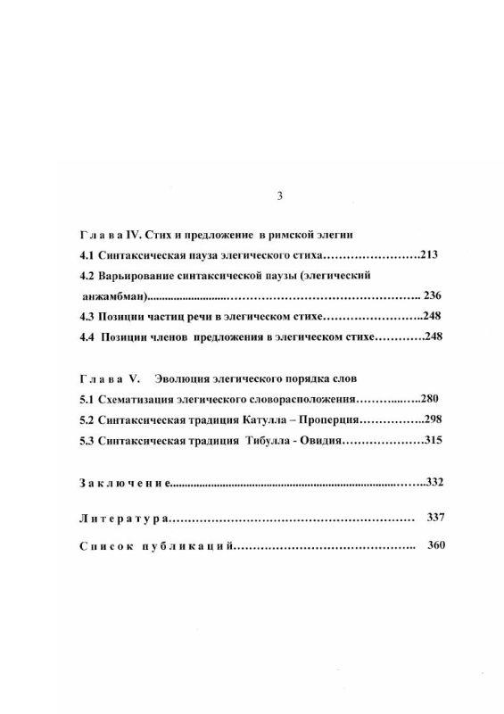 Содержание Линейная организация языка римской элегии : Ритмический, грамматический и синтаксический аспекты поэтического порядка слов