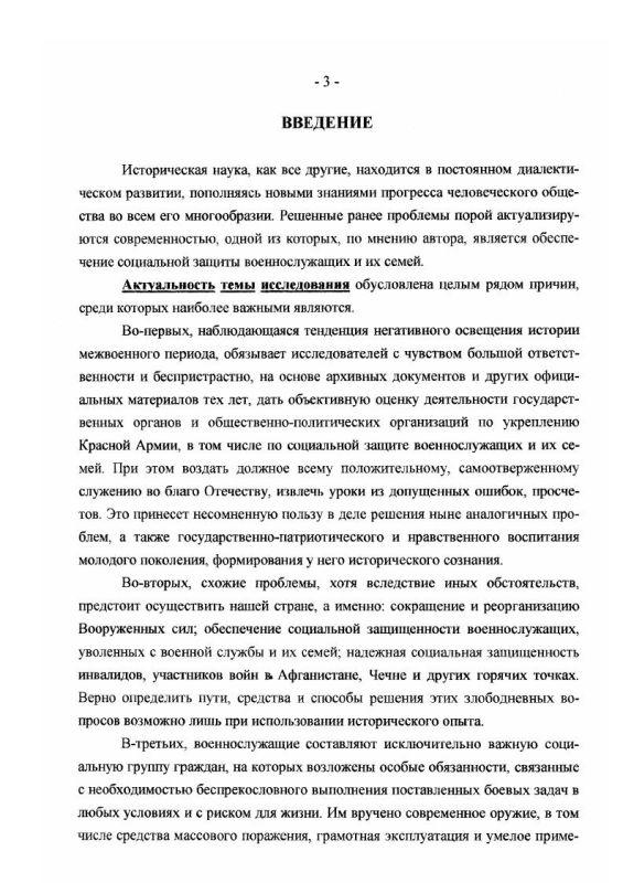 Содержание Деятельность государственных органов и общественно-политических организаций по социальной защите военнослужащих Красной армии и их семей в межвоенный период, 1921 - июнь 1941 гг.