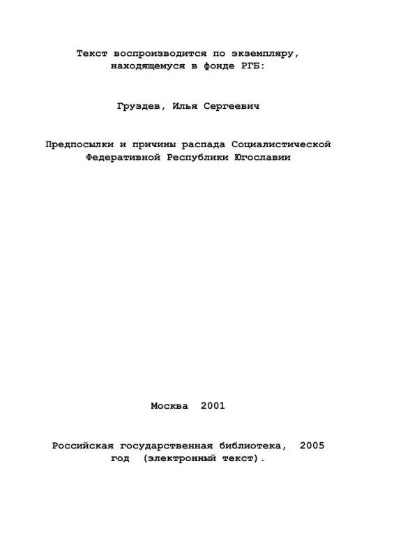 Содержание Предпосылки и причины распада Социалистической Федеративной Республики Югославии