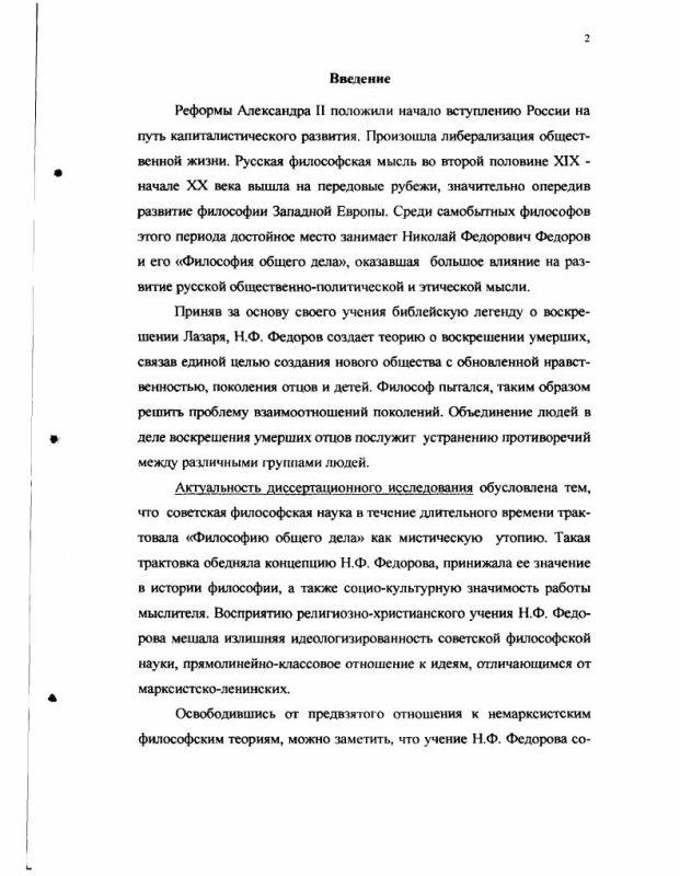 Содержание Николай Федорович Федоров : Педагогические воззрения, историко-философские концепции