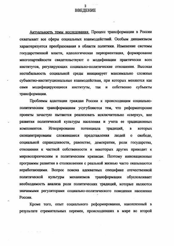 Содержание Политические традиции в современном российском обществе : Опыт социологического анализа