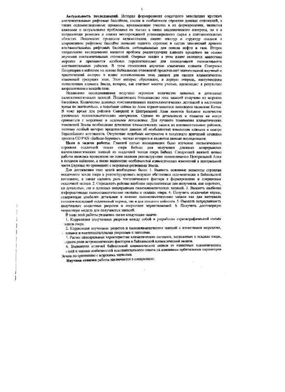Содержание Геологическое строение осадочной толщи озера Байкал и реконструкции климата Центральной Азии в позднем кайнозое : На основе изучения байкальских осадков