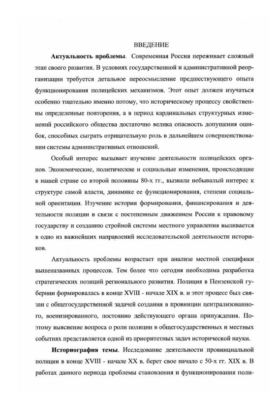 Содержание Провинциальная полиция в конце XVIII - начале XX в. : По материалам Пензенской губернии