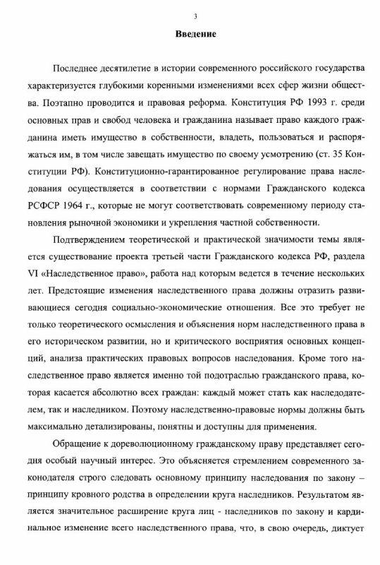 Содержание Наследование по закону в России от Свода законов до Гражданского кодекса РСФСР 1964 года : Историко-теоретический аспект