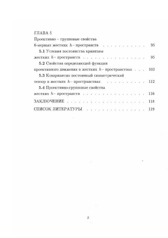 Содержание Проективно-групповые свойства 6-мерных теорий типа Калуцы-Клейна