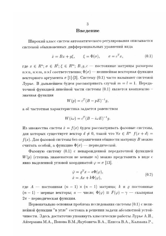 Содержание Сложные предельные множества траекторий фазовых систем и их бифуркации