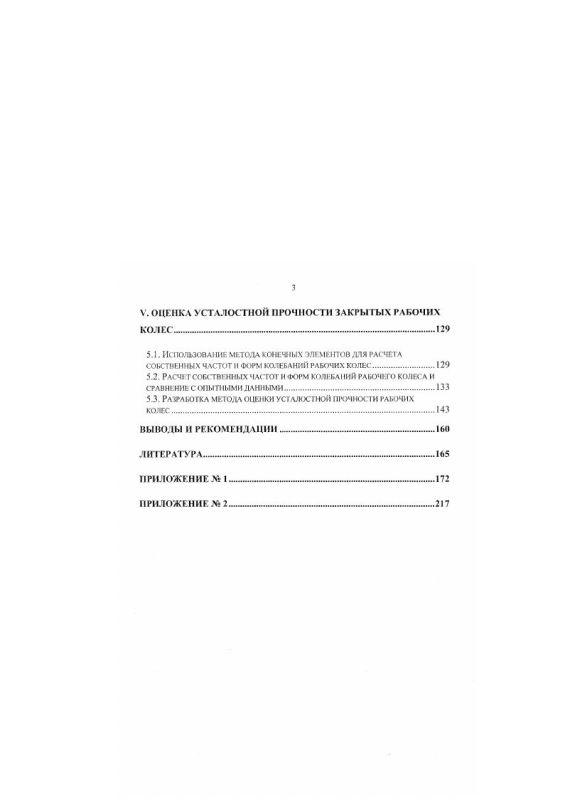 Содержание Обеспечение прочности рабочих колес при проектировании унифицированных мультипликаторных центробежных компрессоров