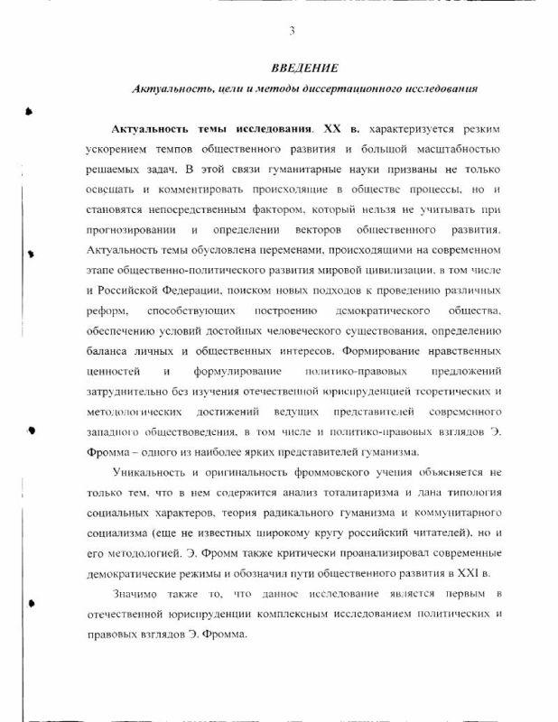 Содержание Политико-правовые взгляды Э. Фромма