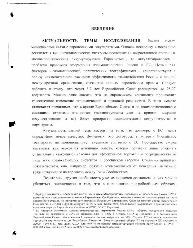 Содержание Сотрудничество и партнерство между Российской Федерацией и Европейским Союзом : Правовые аспекты