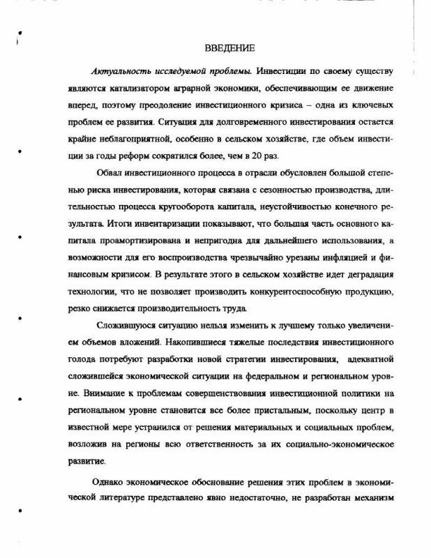 Содержание Формирование инвестиционной привлекательности аграрного сектора экономики : На примере Ульяновской области