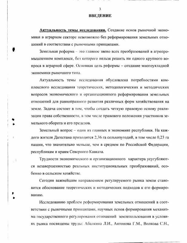 Содержание Экономические основы формирования земельных отношений в Республике Дагестан