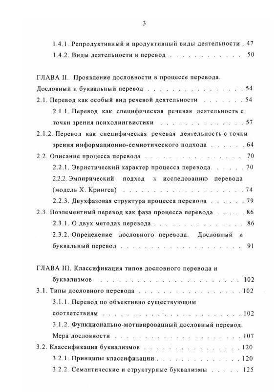 Содержание Теоретические и практические аспекты дословности в переводе