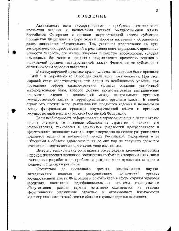 Содержание Проблемы разграничения предметов ведения и полномочий Российской Федерации и ее субъектов в сфере здравоохранения