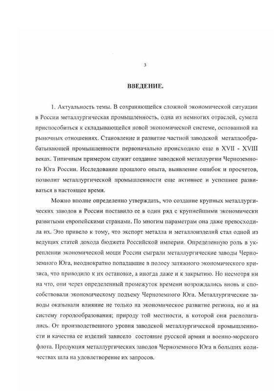 Содержание Становление и развитие металлургической промышленности черноземного юга России в конце XVII - XVIII веках