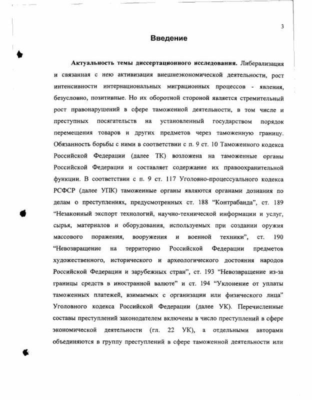 Содержание Доказывание по делам о контрабанде
