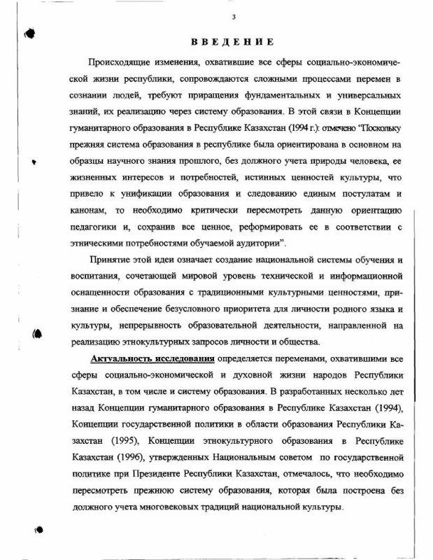 Содержание Развитие этнокультурного образования в Казахстане : Теоретические основы и практика