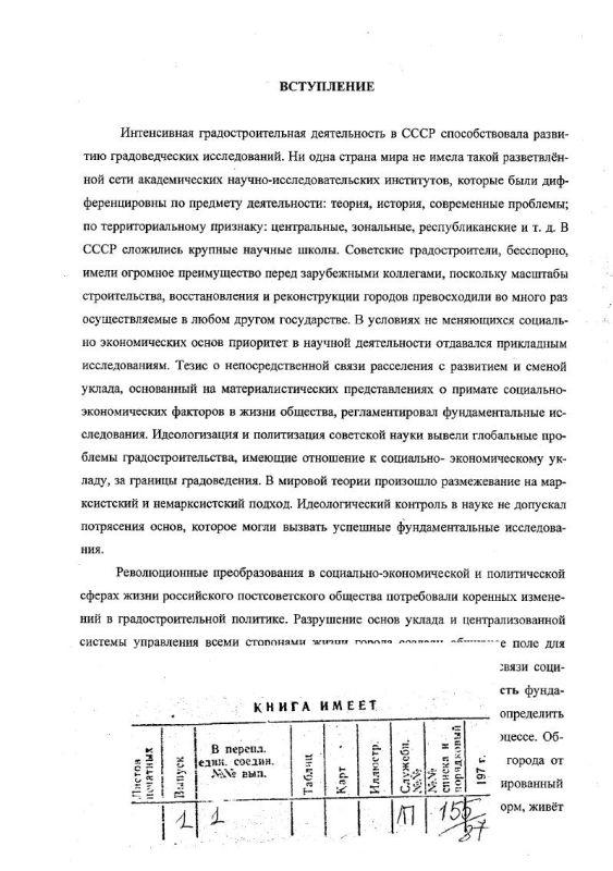 Содержание Формирование городского расселения в России