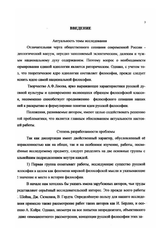 Содержание Диалектика мифа А. Ф. Лосева и идея русской философии