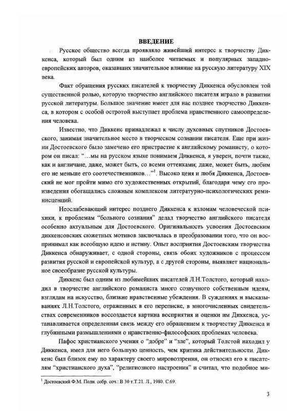 Содержание Восприятие Диккенса в России (1860-1880 гг. ) : На материале русской и англоязычной критики