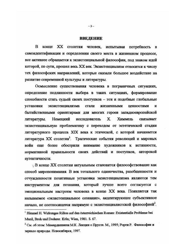 Содержание Экзистенциальные проблемы в творчестве Г. Бёлля