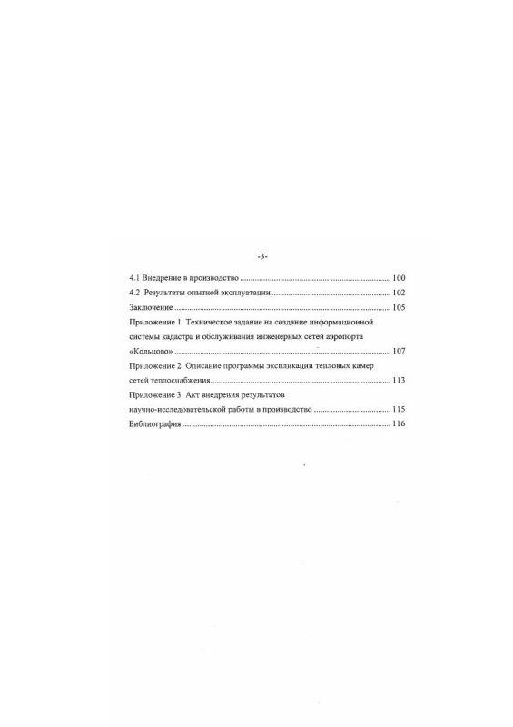 Содержание Геоинформационное моделирование подземных инженерных коммуникаций и его программно-аппаратная реализация