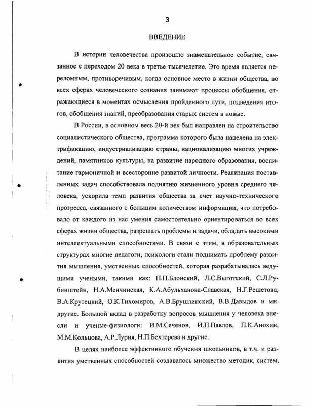 Содержание Развитие способности к обобщению у младших школьников в процессе хорового пения : На материале Башкортостана