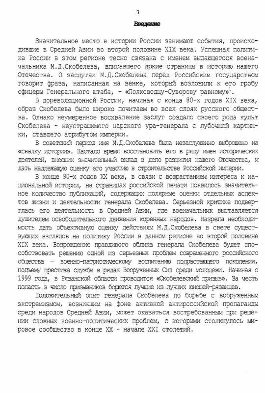 Содержание М. Д. Скобелев и военные действия русской армии в Средней Азии во второй половине XIX века
