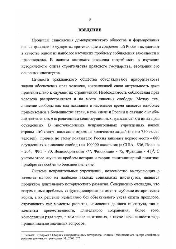 Содержание Исторический опыт формирования и реализации пенитенциарной политики России в XVIII - XX вв.