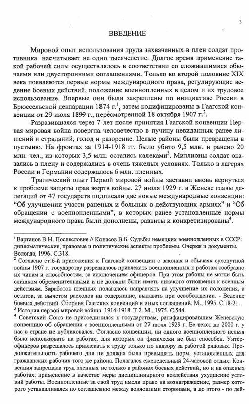 Содержание Труд военнопленных в СССР, 1939 - 1956 гг.