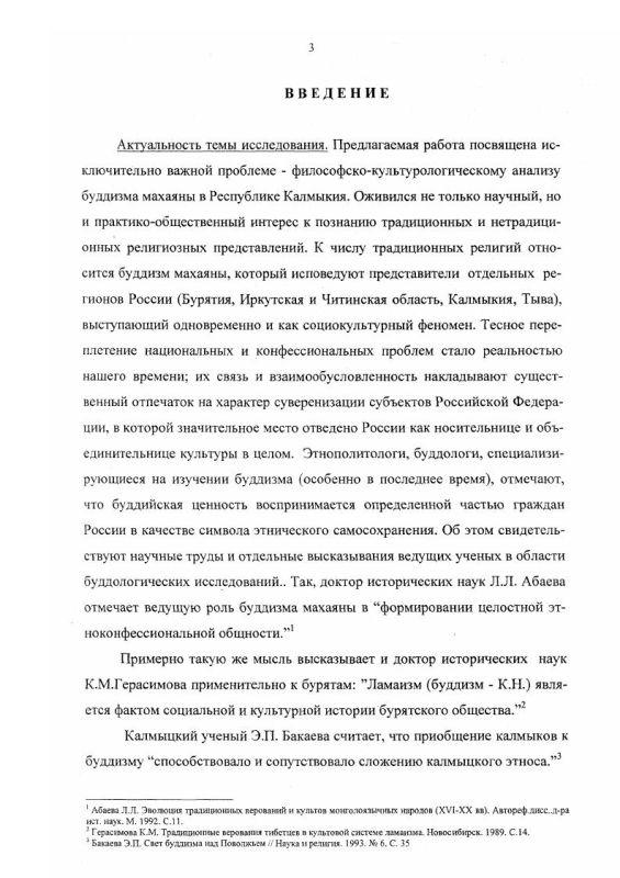 Содержание Буддизм махаяны в Республике Калмыкия : Философско-культурологический анализ