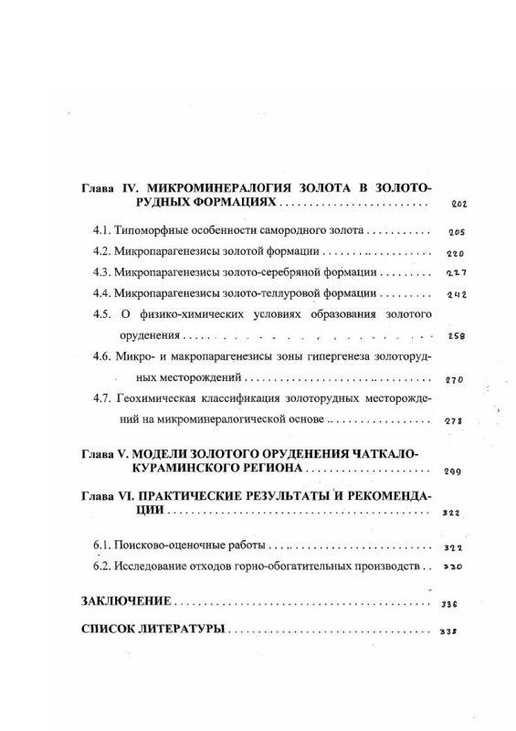 Содержание Микроминералогия золоторудных месторождений вулканогенных областей : На примере Чаткало-Кураминского региона, Узбекистан