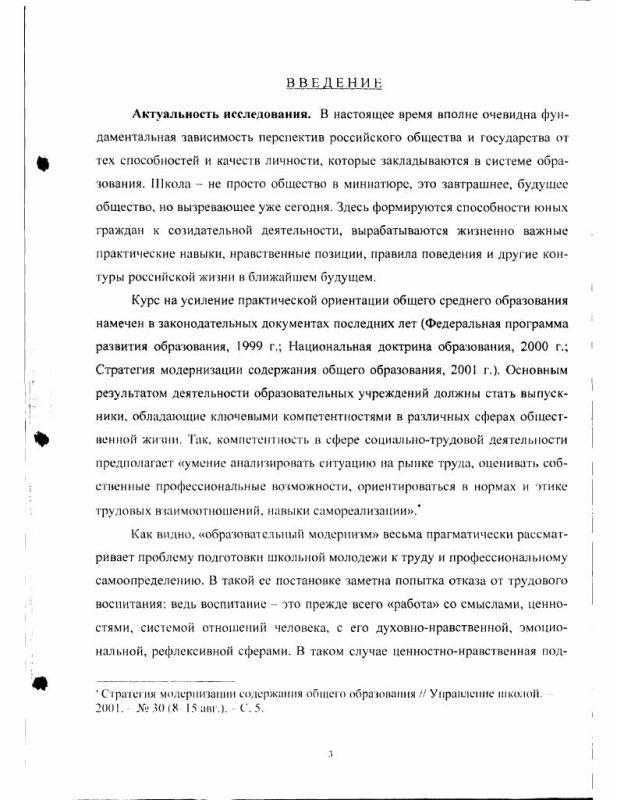Содержание Трудовое воспитание в педагогической системе К. Д. Ушинского