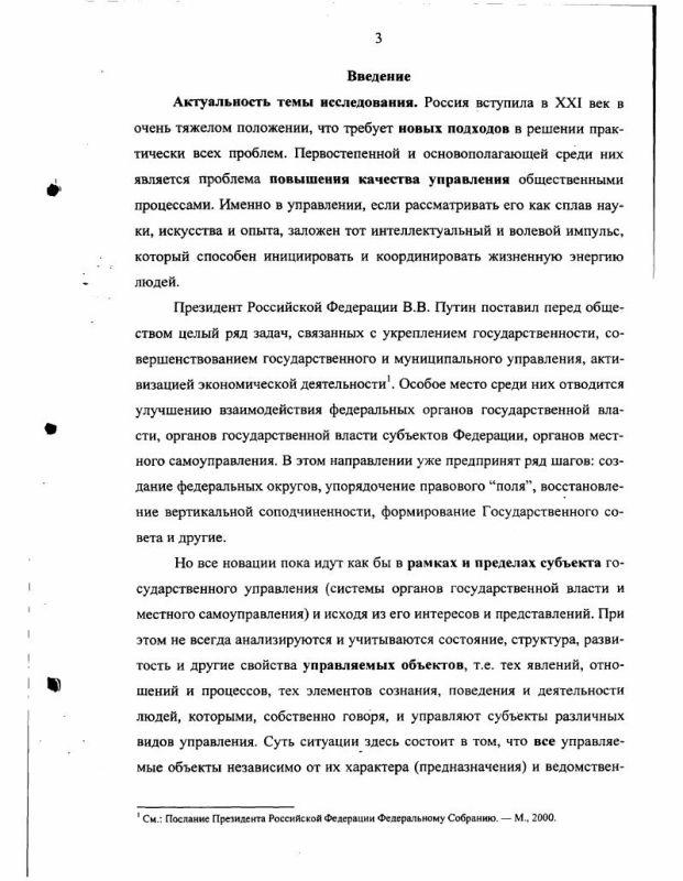 Содержание Правовое и организационное обеспечение комплексного развития местного сообщества : На опыте Одинцовского района Московской области